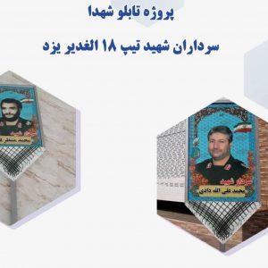 پروژه تابلو شهدا سرداران شهید تیپ 18 الغدیر یزد