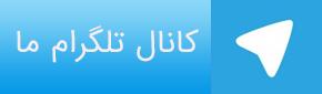 کانال تلگرام آراکس