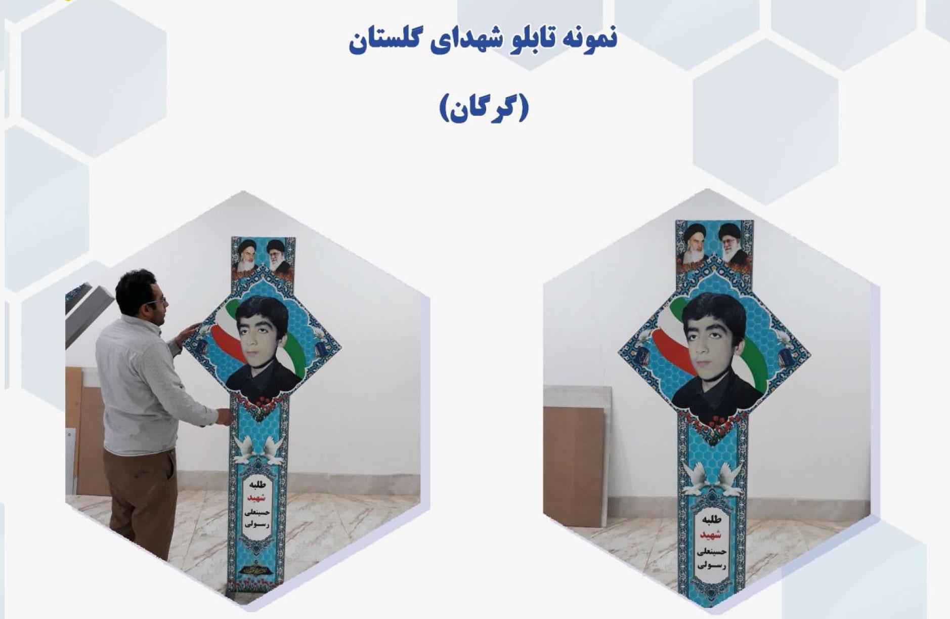 پروژه تابلو شهدای گلستان (گرگان)